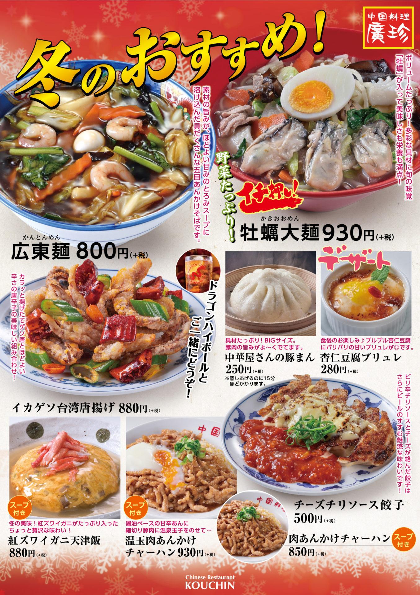 料理 一覧 中華